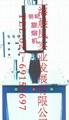旋轉熔接機 2