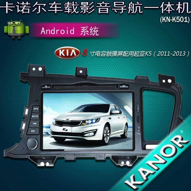 起亚K2 锐欧 远舰 K5专用安卓电容屏dvd导航 2