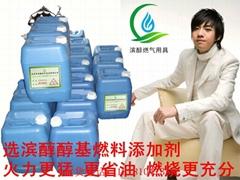 滨醇100%甲醇燃料添加剂
