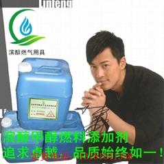滨醇甲醇燃料添加剂