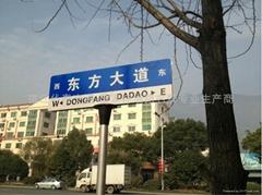 上海第四代路名牌