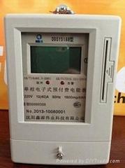 IC卡插卡電表