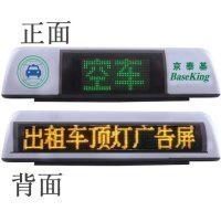 出租车车顶led电子显示屏 5