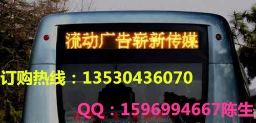 公交车led电子显示屏 2
