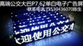 P7.62无线车载电子广告屏 2