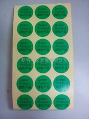 环保印刷标签