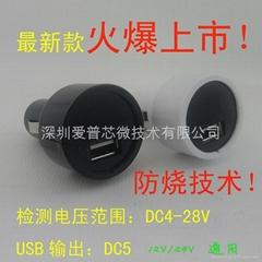 USB手机充电器车载电压表