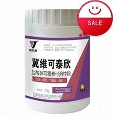 lincomycin veterinary medicine poultry medicine