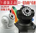 P2P监控摄像机