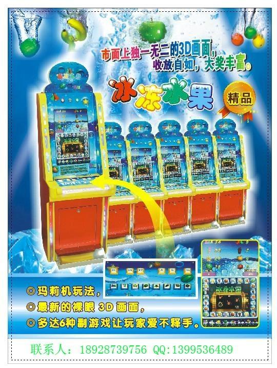 捕魚機器 1