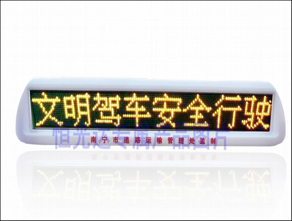南寧出租車LED雙面顯示屏 2