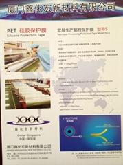 PET硅膠保護膜