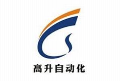 樂清市高升自動化有限公司