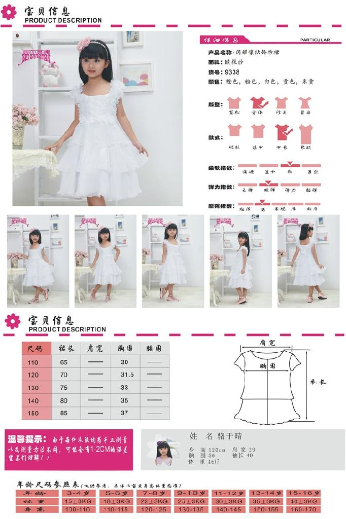 夏季新款韓版童裝女童公主裙 1