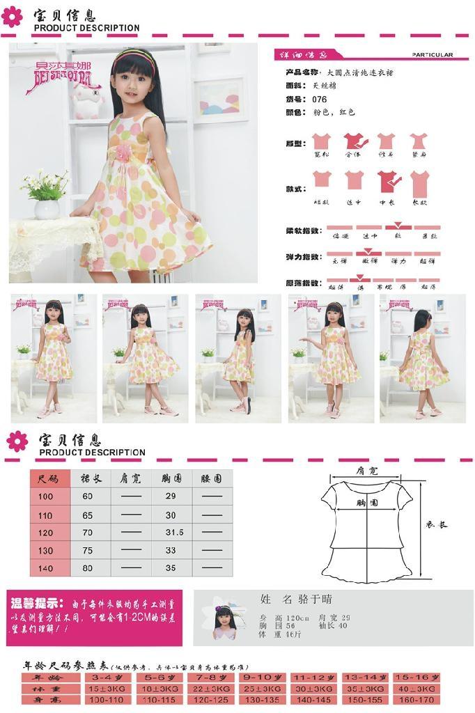 韓版純棉女童印花童裝時尚無袖背心連衣裙 1