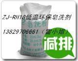 庄杰活性染料低温环保皂洗剂 1