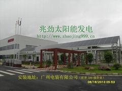 廣州兆勁太陽能科技有限公司