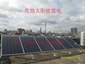 太阳能市电互补发电系