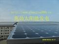 太阳能光伏并网发电系统 3