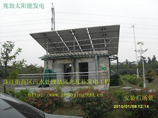 风光互补太阳能发电系统 1