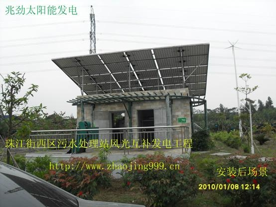 Scenery complementary solar power generation system 1