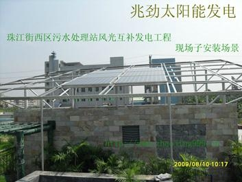 风光互补太阳能发电系统 2