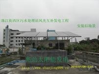 风光互补太阳能发电系统 3