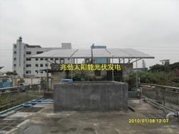 风光互补太阳能发电系统 4