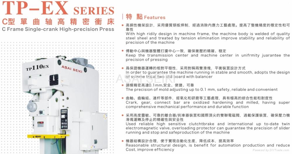 EDPS 宁波易锻精密机械有限公司专业生产精密冲床,高速冲床 - 高品质冲床首选易锻冲床。