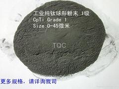 球型純鈦粉