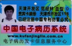--中文電子病曆卡原設計樣品--