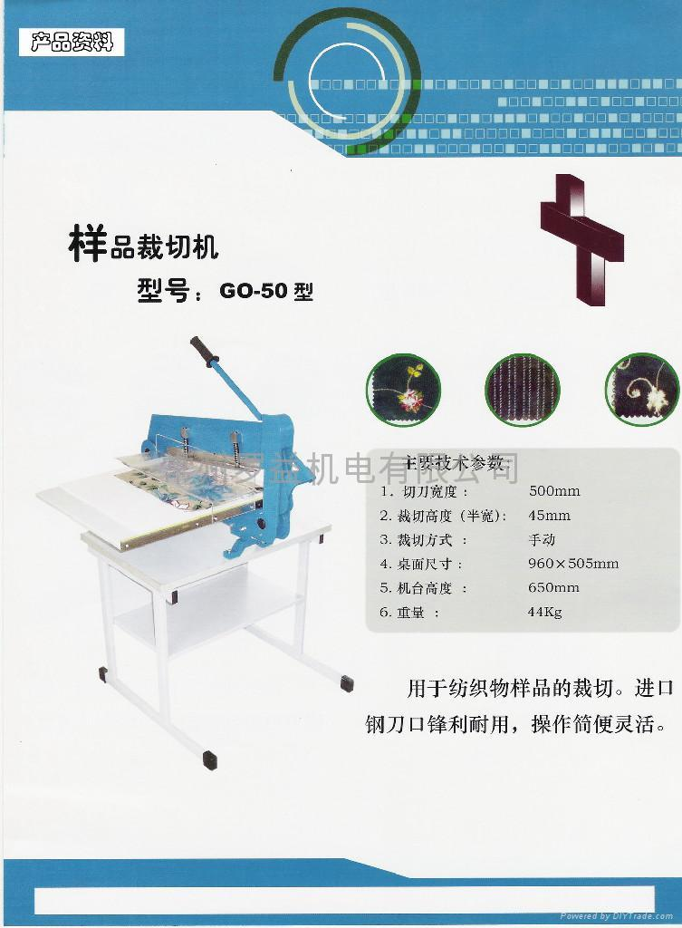 ZO-50/P面料花边裁切机 3