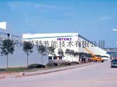 天津英特節能技術有限公司