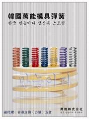韓國  模具彈簧