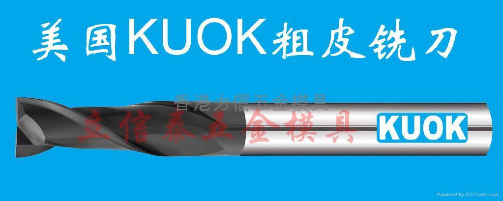 美國KUOK鎢鋼塗層銑刀 2