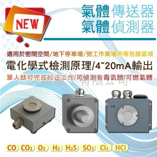 气体侦测器,气体传送器