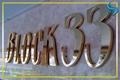 金属立体字 2