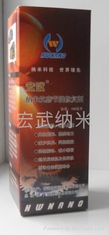 納米潤滑節能抗磨修復劑 1