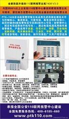 110電話聯網報警器PTK-7408