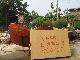 浩阳牌太阳灶系列产品---建设社会主义新农村