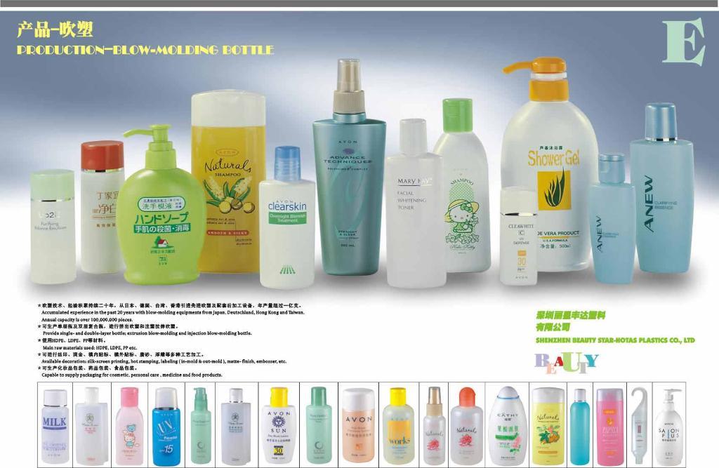 塑料瓶、包装、化妆品 1