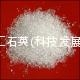 鍍膜材料二氧化硅.Si02