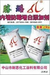 NSJF-19膩子粉專用增白劑
