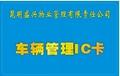 云南昆明小区智能IC卡