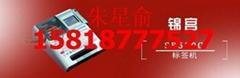 錦宮SR530C標籤機色帶