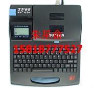 TP66i碩方TP66i線號機色帶TP-R100B