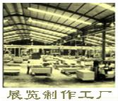 廣州市萬杰展覽策劃有限公司