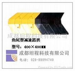 鱼尾型橡胶减速路拱