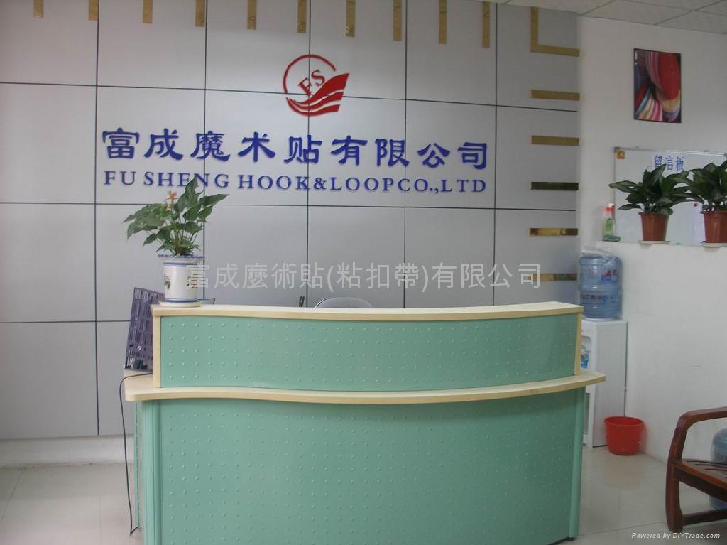 深圳市富成魔朮貼有限公司