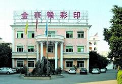 深圳市和兴印刷发展有限公司